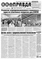 Правда 82-2016