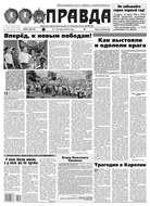 Правда 65-2016