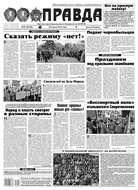 Правда 45-2016