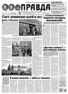 Правда 44-2016