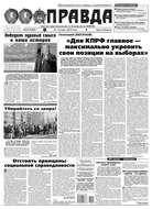 Правда 29-2016