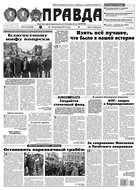 Правда 144-2015