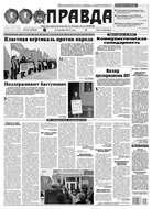 Правда 143-2015