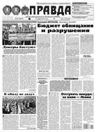 Правда 125-2015