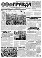 Правда 108-2015