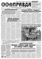 Правда 91-2015