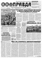 Правда 90-2015