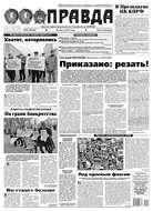 Правда 30-2015