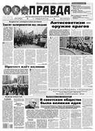 Правда 16-2015