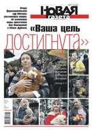 Новая Газета 89-2018