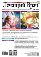 Журнал «Лечащий Врач» №08\/2018