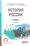 История России 2-е изд., пер. и доп. Учебное пособие для СПО