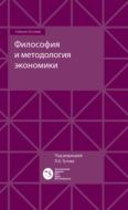 Философия и методология экономики