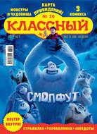 Классный журнал №20\/2018