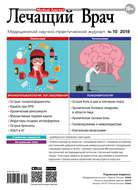 Журнал «Лечащий Врач» №10\/2018