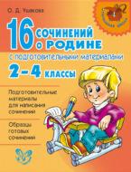 16 сочинений о Родине с подготовительными материалами. 2–4 классы