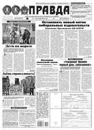 Правда 129-2018