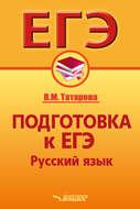 Подготовка к ЕГЭ. Русский язык