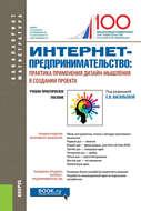 Интернет-предпринимательство: практика применения дизайн-мышления в создании проекта