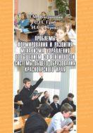 Проблемы формирования и развития механизма управления повышением эффективности системы общего образования Красноярского края