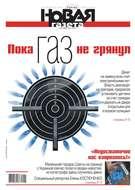 Новая Газета 04-2019