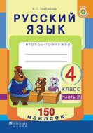 Русский язык. Тетрадь-тренажёр. 4 класс. Часть 2