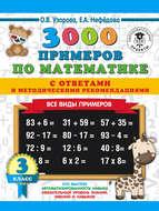 3000 примеров по математике с ответами и методическими рекомендациями. Все виды примеров. 3 класс
