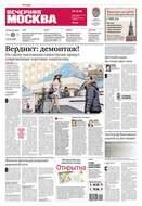 Вечерняя Москва 228-2015