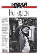 Новая Газета 37-2019