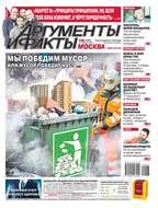 Аргументы и Факты Москва 07-2019