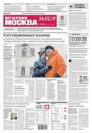 Вечерняя Москва 35-2019