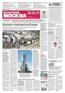 Вечерняя Москва 34-2019
