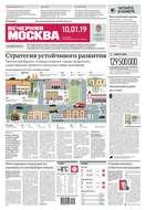 Вечерняя Москва 02-2019