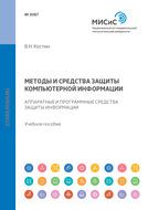 Методы и средства защиты компьютерной информации. Аппаратные и программные средства защиты информации