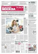 Вечерняя Москва 75-2019