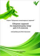 Сборник заданий по окружающему миру для 3–4 классов