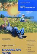 Dandelion Wine \/ Вино из одуванчиков. Книга для чтения на английском языке