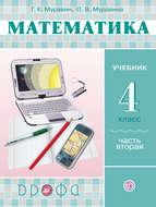 Математика. 4 класс. Часть 2
