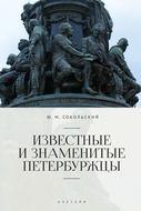 Известные и знаменитые петербуржцы. Справочное издание