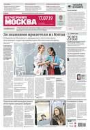 Вечерняя Москва 129-2019