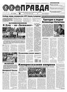 Правда 77-2019