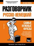 Русско-немецкий разговорник и мини-словарь
