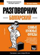 Болгарский разговорник и мини-словарь