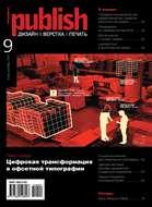 Журнал Publish №09\/2019