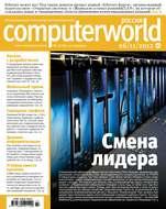 Журнал Computerworld Россия №27\/2012