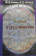 Учебник развития сознания. Книга 9. Человек в среде общения