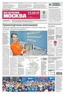 Вечерняя Москва 177-2019