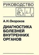 Диагностика болезней внутренних органов. Книга 7-5. Диагностика болезней сердца и сосудов: врожденные пороки сердца у взрослых, нарушение сердечного ритма и проводимости, опухоли сердца, метаболический синдром