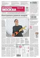 Вечерняя Москва 217-2019