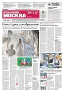 Вечерняя Москва 225-2019